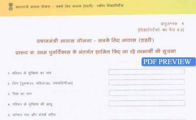 PM Awas Yojana Form PDF