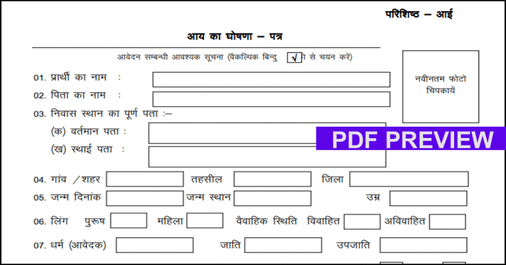 Income certificate form pdf Rajasthan