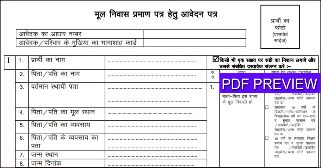 Mool Niwas Certificate Form PDF Rajasthan