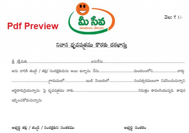 Residence Certificate Application Form AP pdf