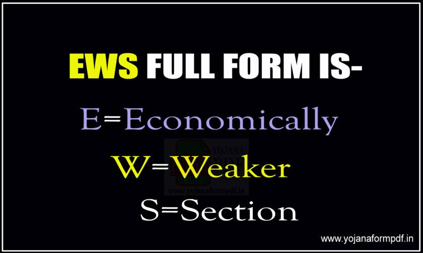 ews full form in hindi