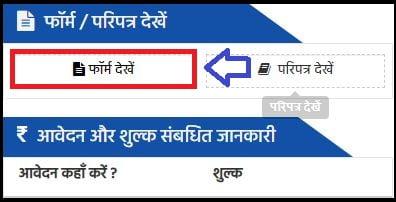 Mp Caste Certificate form pdf