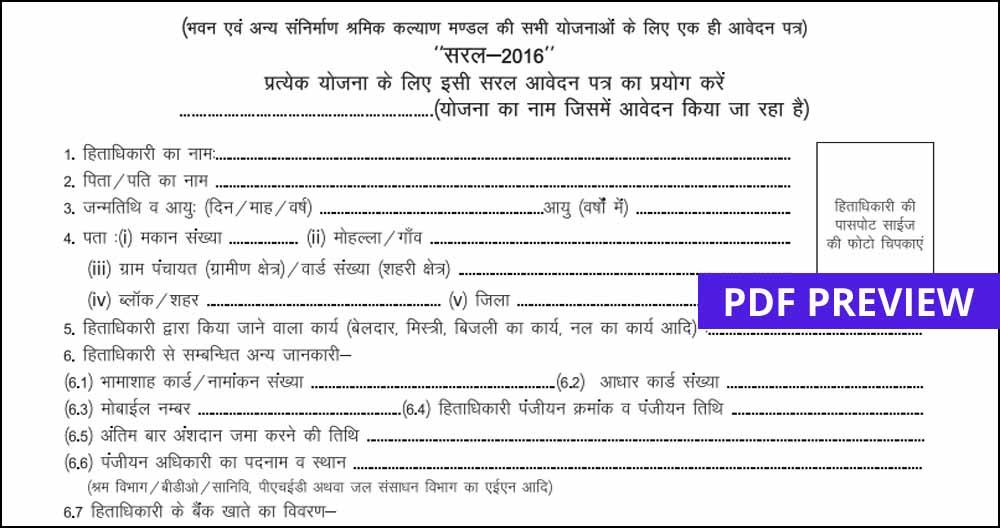 Rajasthan Shramik Card Form PDF